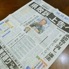 辺野古訴訟判決めぐり地方紙社説は批判が圧倒