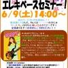 【6/9(土)ビギナーズ倶楽部特別篇】OKAPYエレキベースセミナー開催決定!
