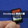 Xenoblade2 開封の議【ゼノブレイド2】【ニンテンドースイッチ】【Nintendo Switch】