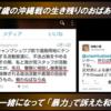 和田政宗がどうやって国会答弁を仕組んだか - 沖縄戦生存者に「暴力をふるわれた」と、極右団体と一緒になって87歳女性を訴えたクズの仕込み