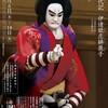 文楽 12月東京公演『鎌倉三代記』国立劇場小劇場