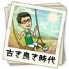 今 日 は チ ン チ ン 電 車 の 日 だ っ て ? !