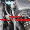 【整備士向け】エアフロメーターの故障探求解説