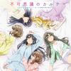 今週のアニソンCD・BD/DVDリリース情報(2018/10/1~10/7)