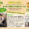 【募集締切】参加者募集!! 第9回 兵庫県こども環境フォーラム