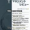 多摩大総研「マネジメント・レビューNo.4」を発刊