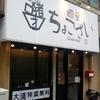 麺屋 ちょこざい@蒲田 2019年6月29日(土)