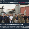 沖縄キャンプまっさかり、横浜ベイスターズが普天間基地を訪問し、米軍オスプレイの操縦席に乗りこみました