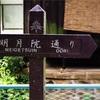 【鎌倉2人旅】明月院(6/17)【紫陽花】