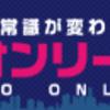 効果あり!「【6年間負け無し】東京オンリーFX」を実践中!