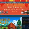 2018年2月15日~19日 Steam旧正月セール開催!購入すべきオススメゲーム10選