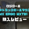 【レビュー】ロジクールのハイエンドマウス「ワイヤレストラックボールMX ERGO MXTB1s」を買ったので購入レビュー