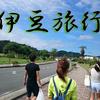 【旅行】牧場!海!ゴルフ!爬虫類!楽しみがいっぱいの伊豆に旅行してきました!!その1