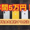 年間5万円携帯代を安くする方法