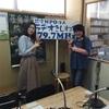 ラジオ出演終了!