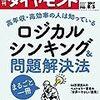 M 週刊ダイヤモンド 2017年 8/5 号 ロジカルシンキング&問題解決法