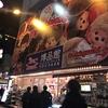 乃木坂46舞台「三人姉妹」  笑顔がとっても可愛かった^^