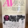 『AV男優という職業』