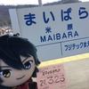影片みかとあの終着駅を見てみたい -近江鉄道~信楽高原鐵道の旅-