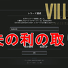【バイオハザードヴィレッジ攻略】漁夫の利のRECORDの取り方!Resident Evil Village Challenges Entrapment【BIOHAZARD8/ホラーゲーム/Horror】