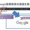 検索した画像を使うと著作権違反に! ライセンスを指定してフリー画像を検索しよう