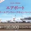 対象空港限定 JALカード特約店 エアポート ゴールデンウィークキャンペーン実施!!