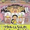 【読書405】魔女のいじわるラムネ