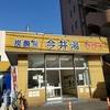 主婦のリフレッシュに!武蔵小杉で1人銭湯、今井湯に行ってきました