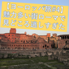 【ヨーロッパ旅#4】魅力多い街ローマで見どころ逃しすぎた