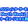 ALGSウィンターサーキットWeek2 APAC North リージョナル決勝 詳細成績まとめ
