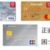 リクルートカードとmufgカードの違い!還元率1、2%VS大手銀行発行の比較検討!