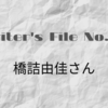 【Writer's File No.7】橋詰由佳さん。雑誌への憧れを経てWebライターの道へ
