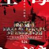映画「空母いぶき」ネタバレあり感想解説 仮想北朝鮮VS日本!? 戦争ダメ、絶対!でも日本負けるのもダメ、絶対!