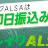 レイクALSA(レイクアルサ)の借入と返済がまるわかり!「WEB完結」「e-アルサ」ってなに?
