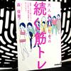 筋トレを続けるコツ『大人女子のための続く筋トレ』を読んだ感想
