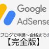 はてなブログでGoogleアドセンスに申請~合格する流れ「完全版」【ド素人でも稼げるブログ作り⑮】