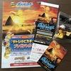 映画「劇場版ポケットモンスター キミにきめた!」の特別前売券を購入してピカチュウストラップをゲット!