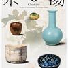 東京国立博物館の特別展「茶の湯」を見る