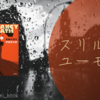 スリルとユーモア/「死神の浮力」伊坂幸太郎