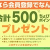 【緊急】セゾンゴールド・アメリカン・エキスプレスをちょびリッチで発行すると、一撃9,540ANAマイル!!