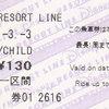 舞浜リゾートライン  券売機券