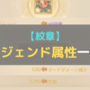 【紋章】レジェンド属性一覧