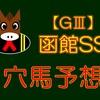 【GⅢ】函館スプリントS 結果