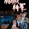 【映画】ゆきゆきて神軍 〜戦争が生んだ奥崎謙三という狂人のドキュメンタリー〜
