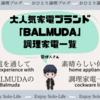 【BALMUDA‐バルミューダ‐】おしゃれな調理家電まとめ「素晴らしい体験を」