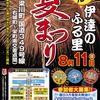 【伊達のふる里 夏まつり】令和元年(2019年)8月11日(日)に開催