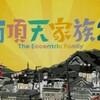 アニメ『有頂天家族2』第10話感想~矢三郎絶体絶命の大ピンチ!