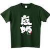 庭師Tシャツ 筆文字