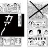「連ちゃんパパ」の衝撃再び…「そのモデルだった」というあだち勉(あだち充氏の兄)描く作品