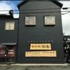 A5ランクがこのお値打ち価格で!な。お店 東大阪 和牛処 助春